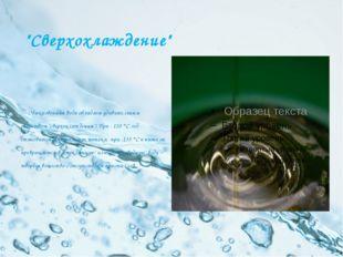 """""""Сверхохлаждение"""" Обыкновенная вода обладает удивительным свойством """"сверхох"""