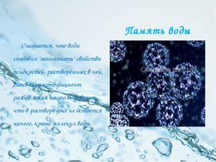 """Считается, что вода способна """"запоминать"""" свойства жидкостей, растворённых в"""