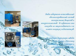 Вода содержит естественный сбалансированный состав минеральных веществ и мик