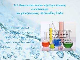 2.2 Занимательные эксперименты, основанные на уникальных свойствах воды. В да