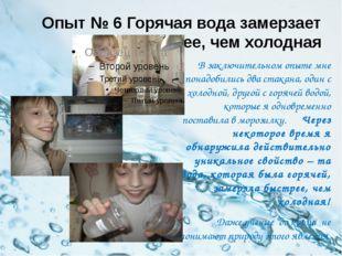 Опыт № 6 Горячая вода замерзает быстрее, чем холодная В заключительном опыте