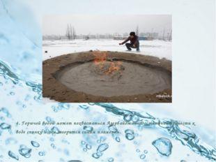 4. Горючей водой может похвастаться Азербайджан. Достаточно поднести к воде