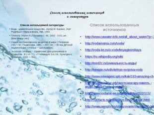 Список использованных источников и литературы Список используемой литературы