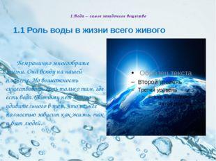 1.Вода – самое загадочное вещество 1.1 Роль воды в жизни всего живого Безгран