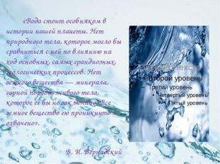 «Вода стоит особняком в истории нашей планеты. Нет природного тела, которое