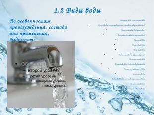 1.2 Виды воды По особенностям происхождения, состава или применения, выделяют