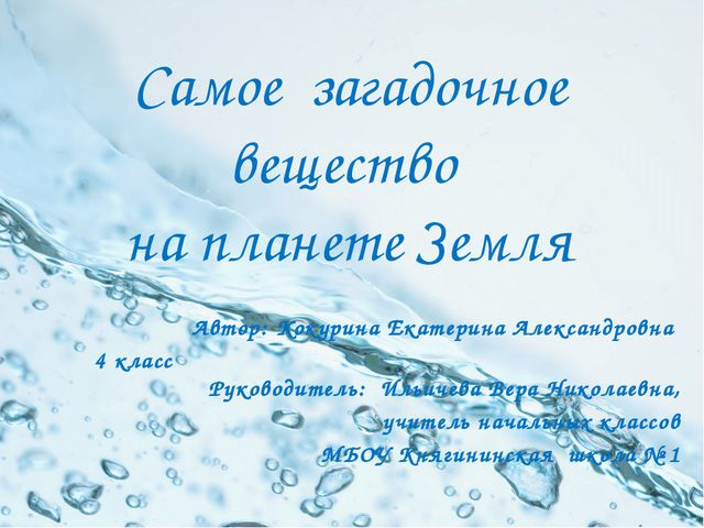 Самое загадочное вещество на планете Земля Автор: Кокурина Екатерина Александ...