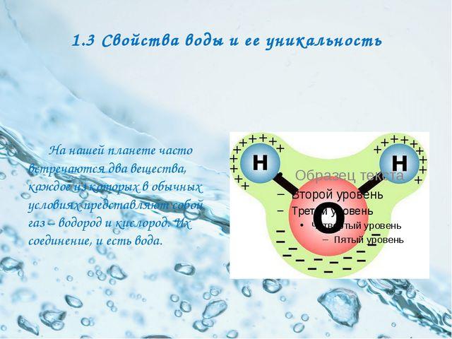 1.3 Свойства воды и ее уникальность На нашей планете часто встречаются два ве...