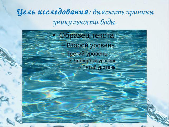 Цель исследования: выяснить причины уникальности воды.