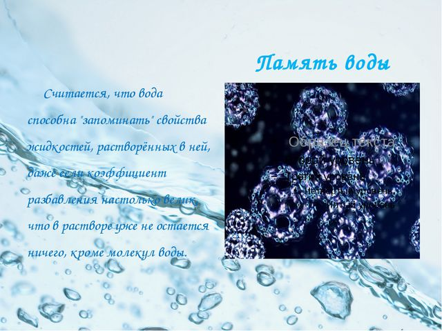 """Считается, что вода способна """"запоминать"""" свойства жидкостей, растворённых в..."""
