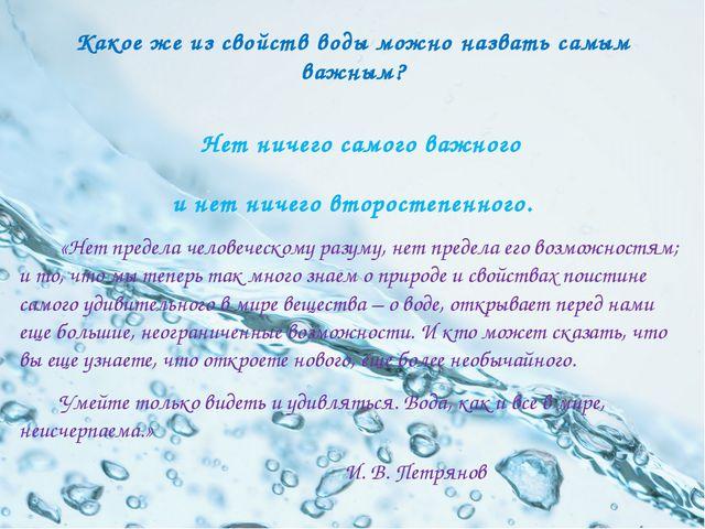 Какое же из свойств воды можно назвать самым важным? Нет ничего самого важног...