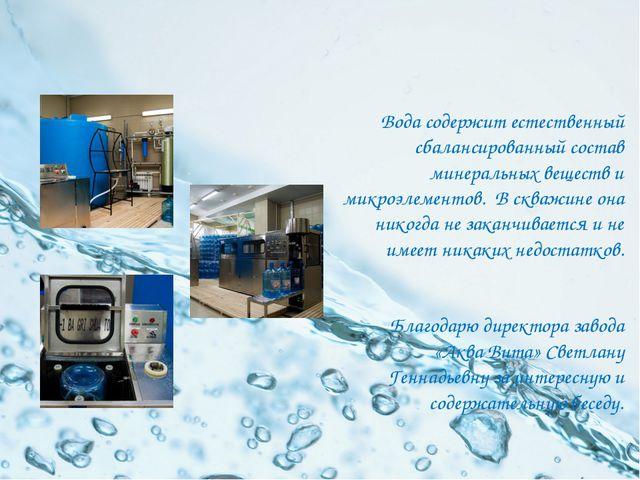 Вода содержит естественный сбалансированный состав минеральных веществ и мик...
