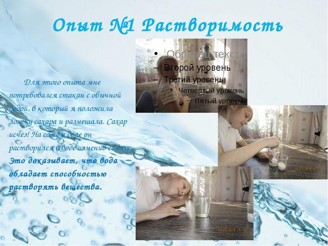 Опыт №1 Растворимость Для этого опыта мне потребовался стакан с обычной водо...