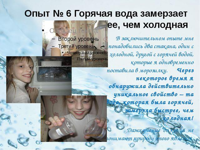 Опыт № 6 Горячая вода замерзает быстрее, чем холодная В заключительном опыте...
