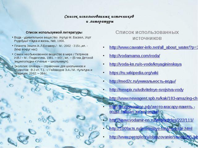 Список использованных источников и литературы Список используемой литературы...