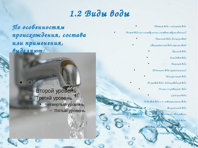 1.2 Виды воды По особенностям происхождения, состава или применения, выделяют...
