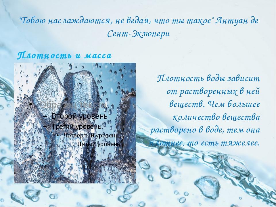 """""""Тобою наслаждаются, не ведая, что ты такое"""" Антуан де Сент-Экзюпери Плотност..."""