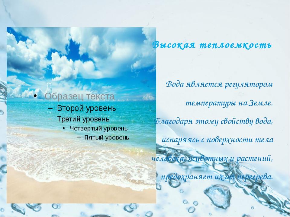 Высокая теплоемкость Вода является регулятором температуры на Земле. Благода...