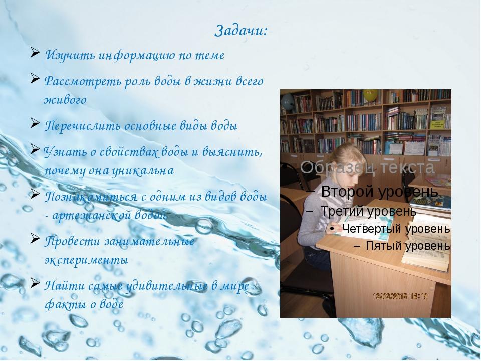 Задачи: Изучить информацию по теме Рассмотреть роль воды в жизни всего живого...
