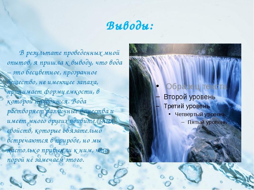 Выводы: В результате проведенных мной опытов, я пришла к выводу, что вода –...