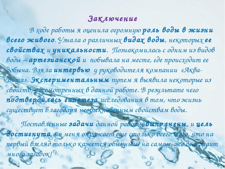Заключение В ходе работы я оценила огромную роль воды в жизни всего живого. У...