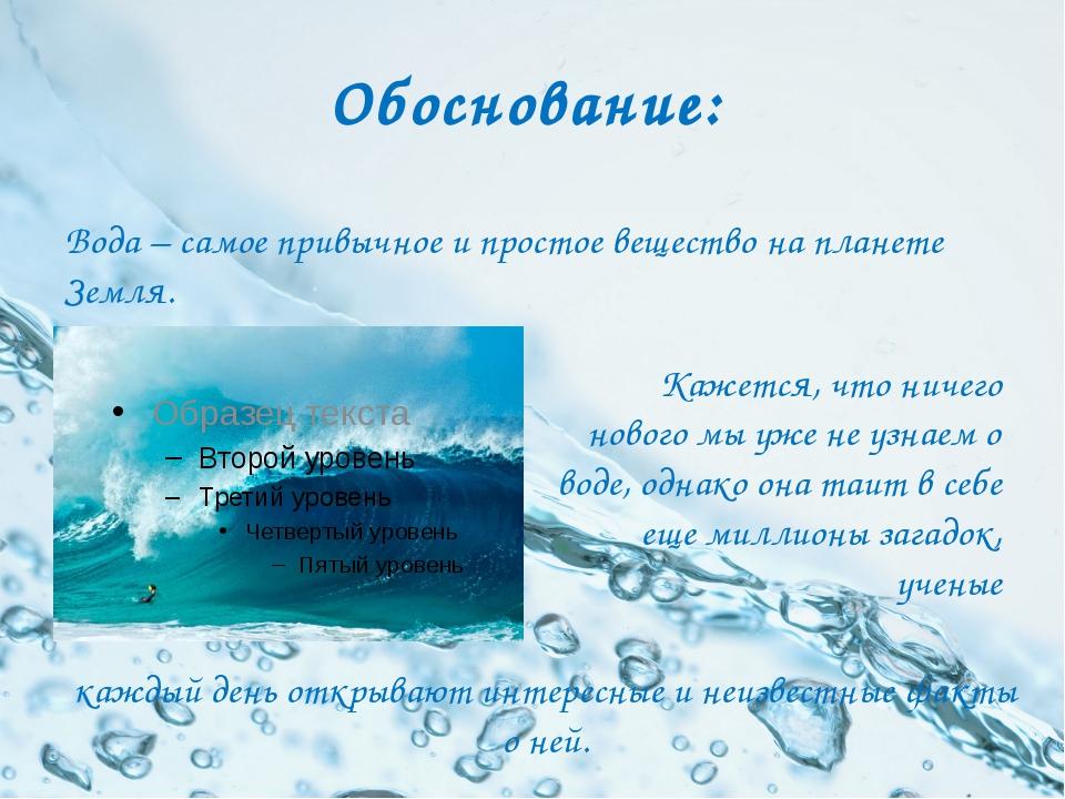 Обоснование: Вода – самое привычное и простое вещество на планете Земля. кажд...