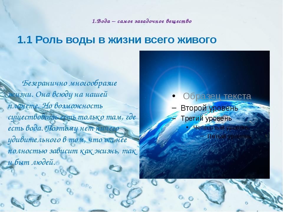 1.Вода – самое загадочное вещество 1.1 Роль воды в жизни всего живого Безгран...