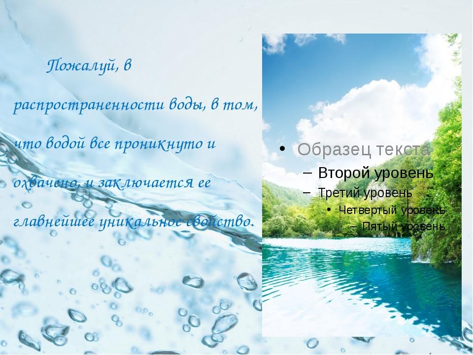 Пожалуй, в распространенности воды, в том, что водой все проникнуто и охваче...