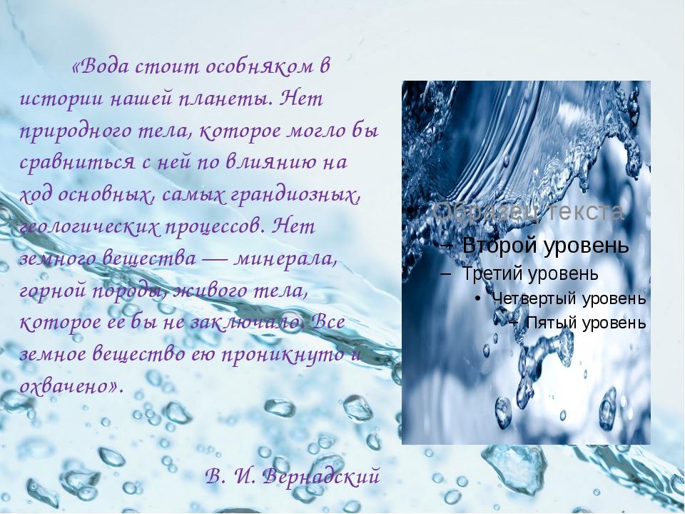 «Вода стоит особняком в истории нашей планеты. Нет природного тела, которое...