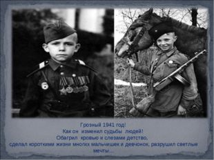 Грозный 1941 год! Как он изменил судьбы людей! Обагрил кровью и слезами детст