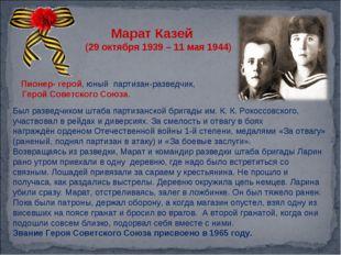 Марат Казей (29 октября 1939 – 11 мая 1944) Был разведчиком штаба партизанск