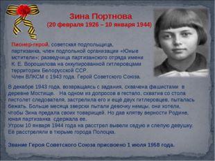 Зина Портнова (20 февраля 1926 – 10 января 1944) Пионер-герой, советская подп
