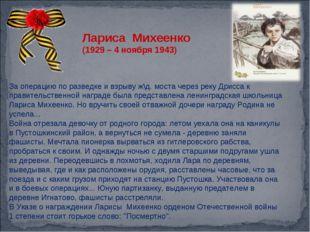 Лариса Михеенко (1929 – 4 ноября 1943) За операцию по разведке и взрыву ж\д.
