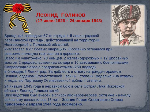 Леонид Голиков (17 июня 1926 – 24 января 1943) Бригадный разведчик 67-го отря...