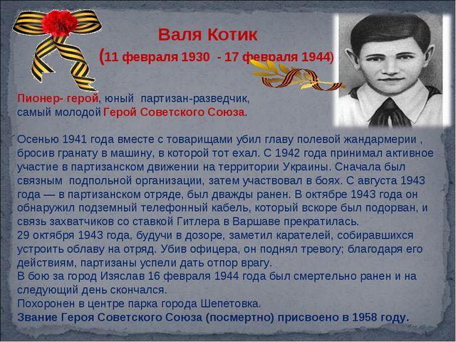 Пионер- герой, юный партизан-разведчик, самый молодой Герой Советского Союза...