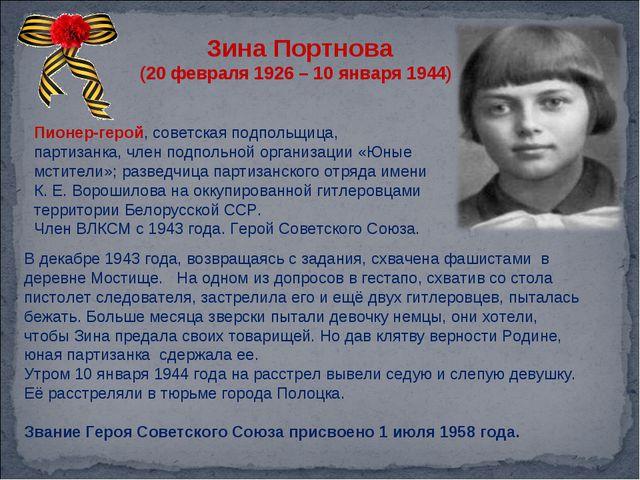 Зина Портнова (20 февраля 1926 – 10 января 1944) Пионер-герой, советская подп...