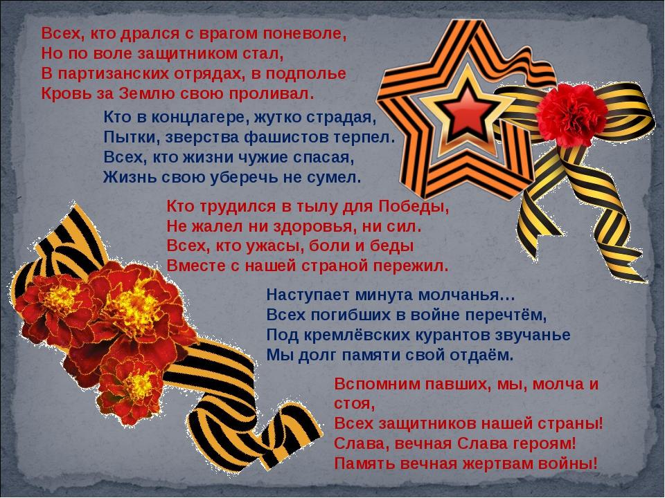 Всех, кто дрался с врагом поневоле, Но по воле защитником стал, В партизански...