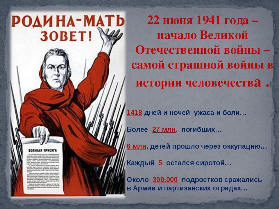 22 июня 1941 года – начало Великой Отечественной войны – самой страшной войны...
