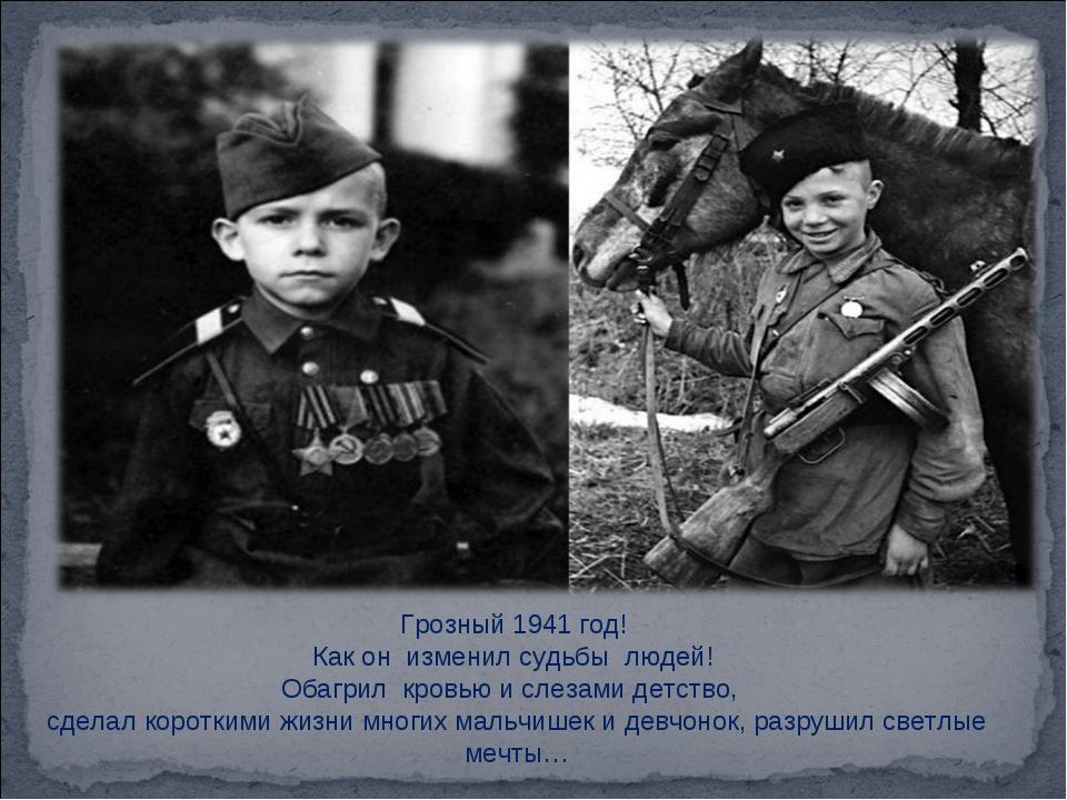 Грозный 1941 год! Как он изменил судьбы людей! Обагрил кровью и слезами детст...