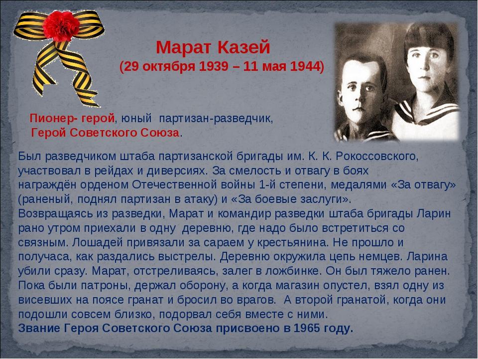 Марат Казей (29 октября 1939 – 11 мая 1944) Был разведчиком штаба партизанск...