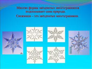 Многие формы звёздчатых многогранников подсказывает сама природа. Снежинки –
