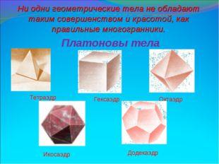 Платоновы тела Ни одни геометрические тела не обладают таким совершенством и