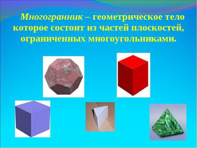 Многогранник – геометрическое тело которое состоит из частей плоскостей, огра...