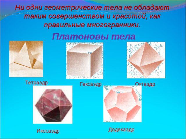 Платоновы тела Ни одни геометрические тела не обладают таким совершенством и...