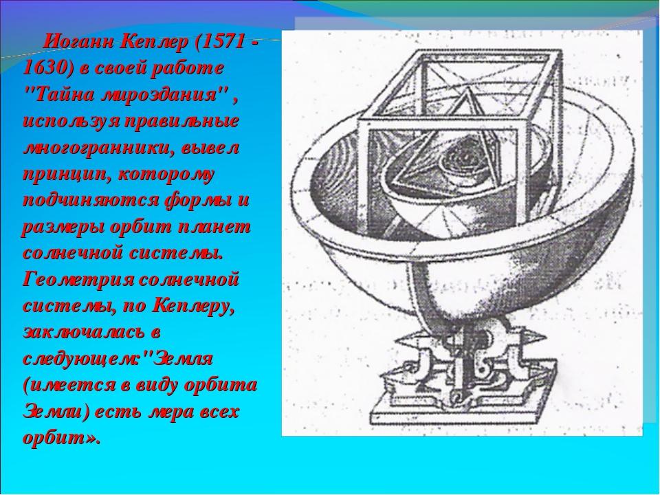 """Иоганн Кеплер (1571 - 1630) в своей работе """"Тайна мироздания"""" , используя пра..."""