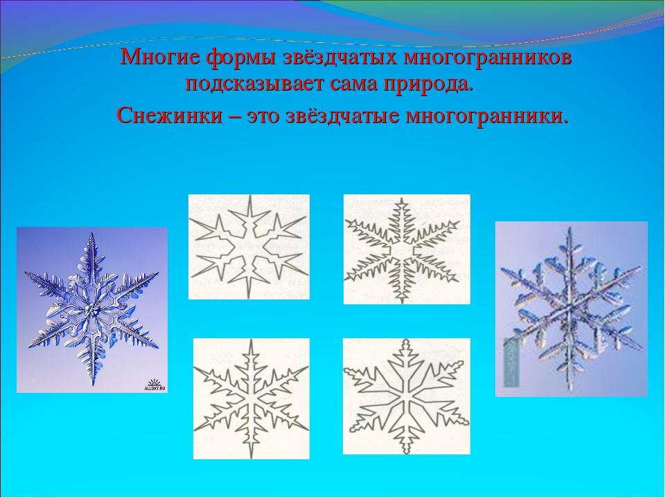 Многие формы звёздчатых многогранников подсказывает сама природа. Снежинки –...
