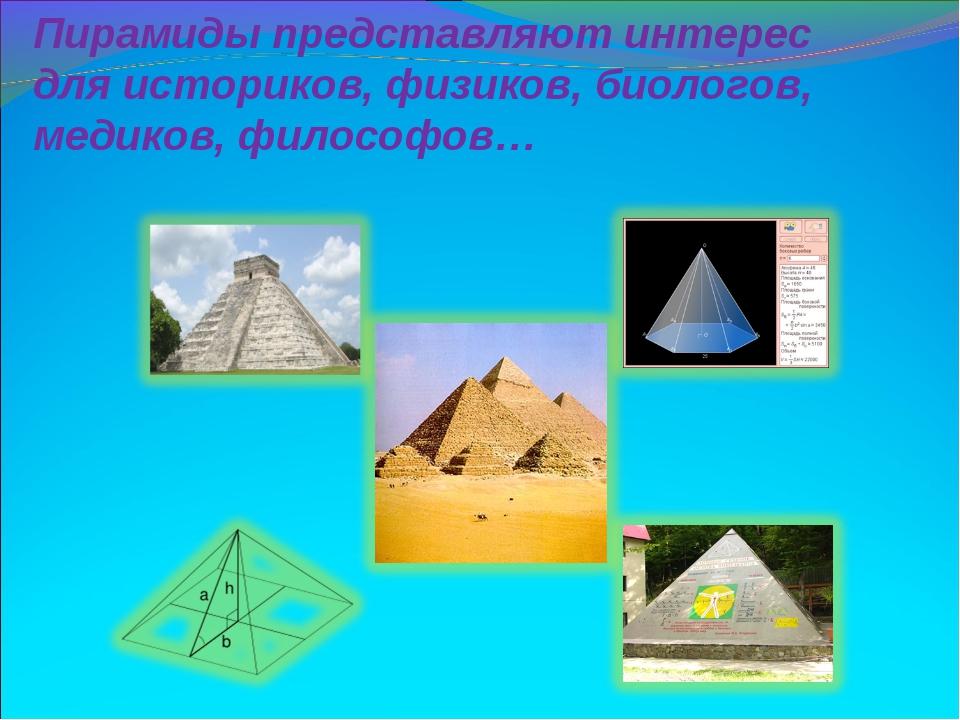Пирамиды представляют интерес для историков, физиков, биологов, медиков, фило...