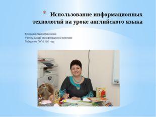 Кузнецова Лариса Николаевна Учитель высшей квалификационной категории Победит
