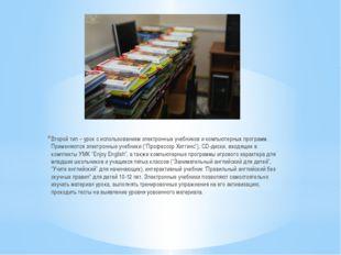 Второй тип– урок с использованиемэлектронных учебников и компьютерных прог
