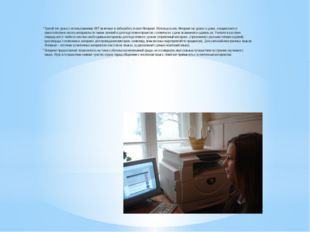 Третий типурока с использованием ИКТ включает в себяработу в сети Интернет